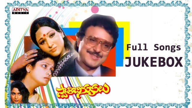 Swathi Chinukulu Telugu Movie Songs