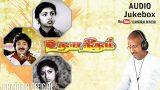 Udhaya Geetham Tamil Movie Songs