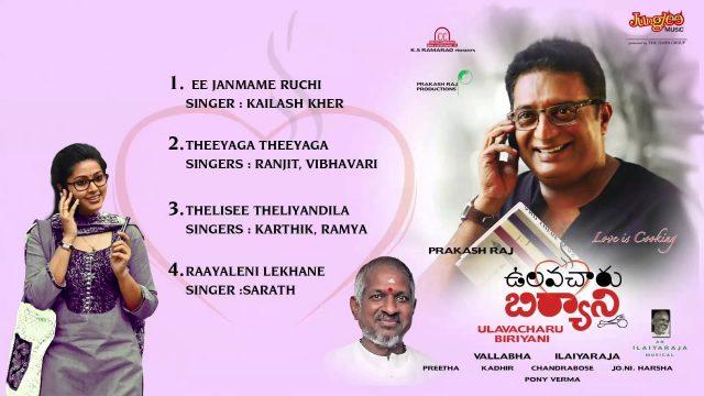 Ulavacharu Biriyani Telugu Movie Songs