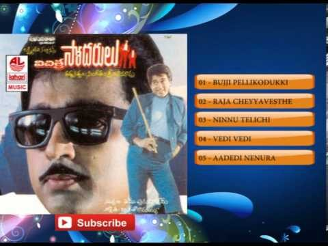 Vichitra Sodarulu Telugu Movie Songs