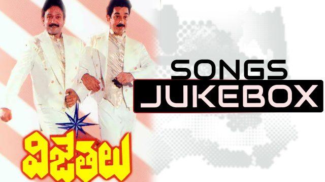 Vijethalu Telugu Movie Songs