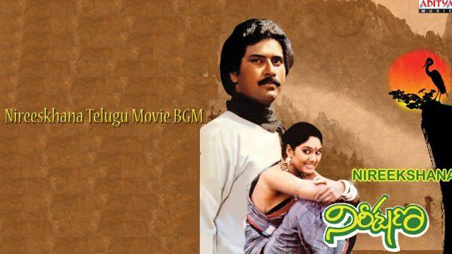 Nireekshana Telugu Movie BGM (Background Score Music)