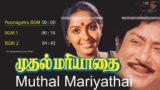 Muthal Mariyathai BGM | Ilayaraja