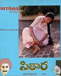 Sitara Telugu Movie BGM