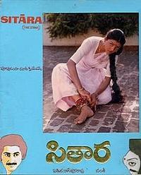 Sitara Telugu Movie BGM